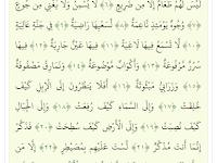 088 Al Quran : Surat Al Ghasyiyah Terjemah dan Tafsir Jalalayn
