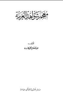 معجم شواهد العربية - عبد السلام محمد هارون