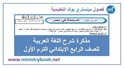مذكرة لغة عربية للصف الرابع الابتدائي الترم الأول