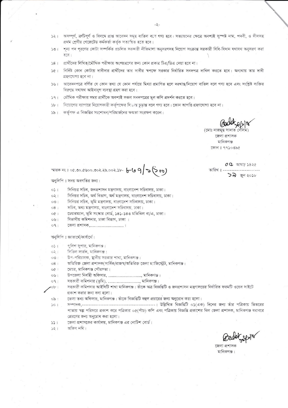 Manikganj district Job Circular 2018