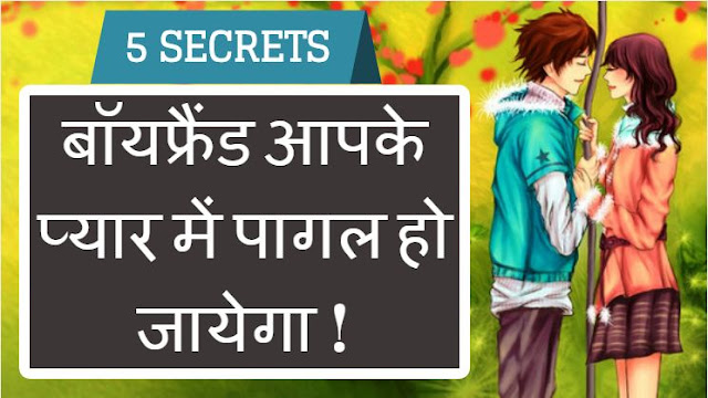 love tips for girls or girlfriend in hindi