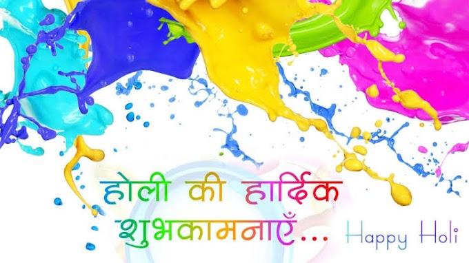 Happy Holi Status, Wishes, Holi Status for Whatsapp & Facebook 2019