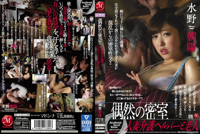 [JUY-171] Coincident Closed Room Married Welfare Care Helper And Old Man - Asahi Mizuno