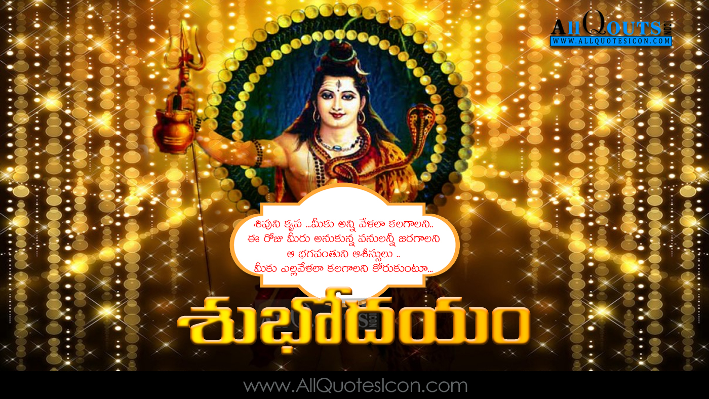 Best Good Morning Quotes in Telugu Wallpapers Lord Shiva