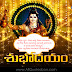 Best Good Morning Quotes in Telugu Wallpapers Lord Shiva Greetings Telugu Quotes Pictures