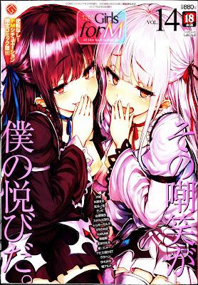 [Manga] ガールズフォーム 第01-14巻 [Girls forM Vol 01-14] Raw Download