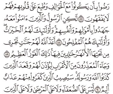 Tafsir Surat At-Taubah Ayat 86, 87, 88, 89, 90