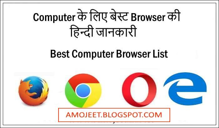 top-free-web-browser-for-computer