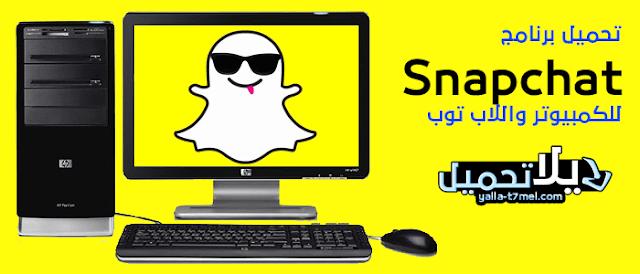 تحميل سناب شات للكمبيوتر Snapchat PC