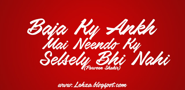 Baja Ky Aankh Mai Neend Ky Selsely Bhi Nahi By Parveen Shakir