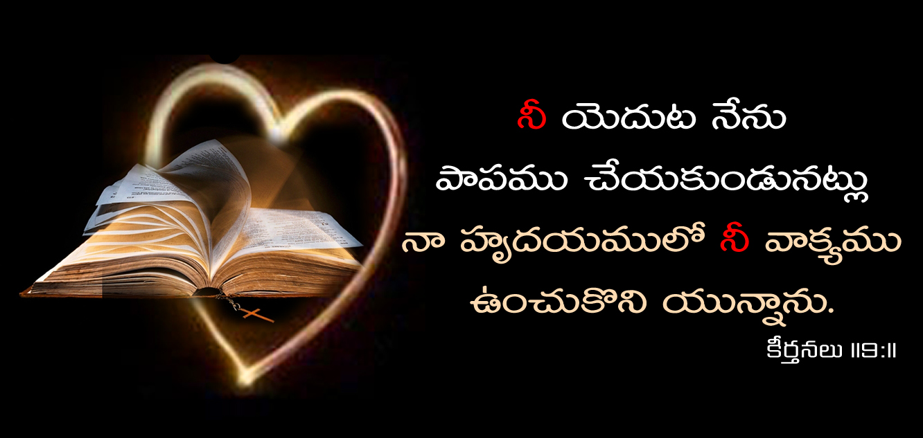 jesus christ images with quotes in telugu pictures wallpapers