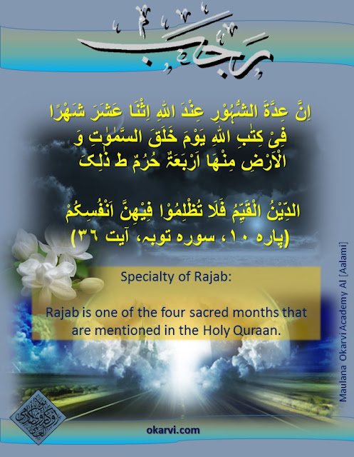 Specialty of Rajab: