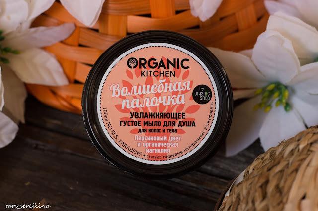 Organic Kitchen Увлажняющее густое мыло для душа  для волос и тела  Волшебная палочка