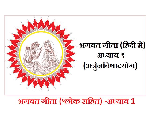 how to read bhagavad gita in hindi