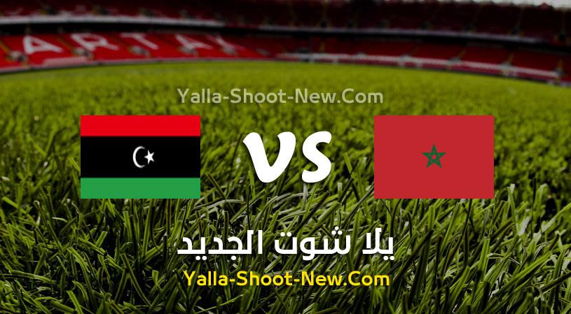 مباراة المغرب وليبيا