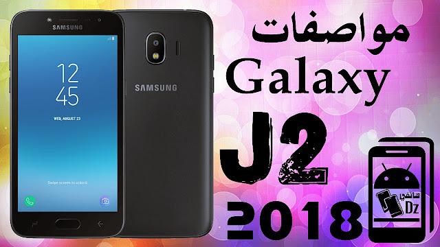 مواصفات هاتف Samsung Galaxy J2  - 2018