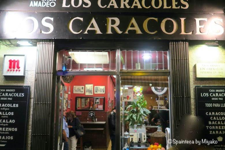 CASA AMADEO LOS CARACOLES マドリードの下町の珍味カタツムリが評判のバルの店先