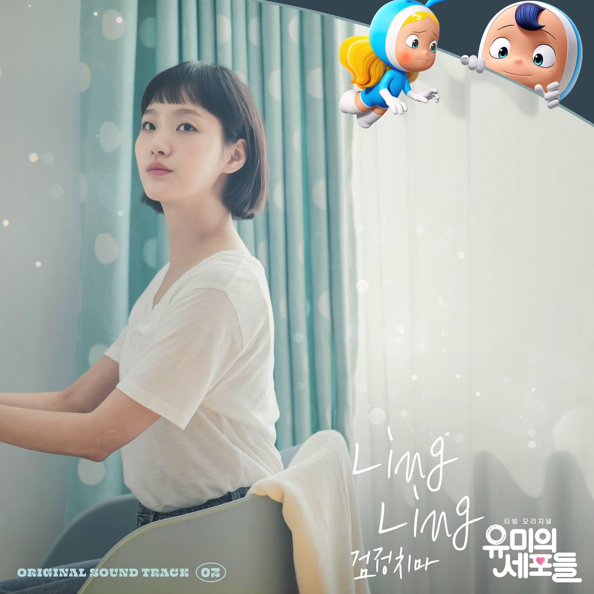 유미의 세포들 OST Part 3