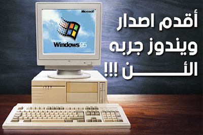 جرب الأن أغلب و أقدم اصدارات الويندوز عبر تاريخه على متصفحك فقط دون الحاجة الى تحميلها