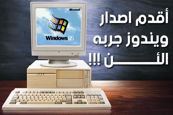 جرب الأن أقدم اصدارات الويندوز عبر تاريخه على متصفحك فقط دون الحاجة الى تحميلها