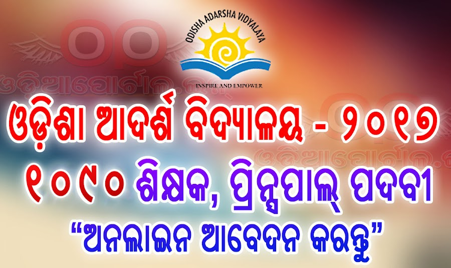 Odisha Adarsha Vidyalaya 1392 Teacher/Principal Post Odisha Adarsha Vidyalaya Sangathan (OAVS) odisha recruitment 2017 2017 teacher post job in odisha computer teacher science b.ed bed teacher post otet post job chakiri padabi, adarsha vidyalaya teachers recruitment ossc odisha adarsha vidyalaya sangathan admit card, omline exam admit card, e-admit card, hall call letter,