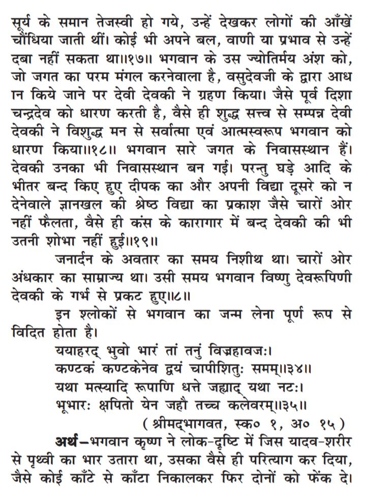 गीता अध्याय 7 पठनीय चित्र 4