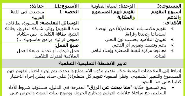 جذاذات أسبوع التقويم و الدعم و توليف التعلمات لمادة اللغة العربية للسنة الثالثة ابتدائي