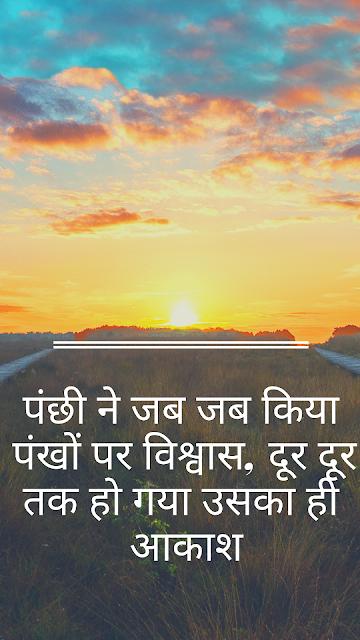 hindi Motivational  quote