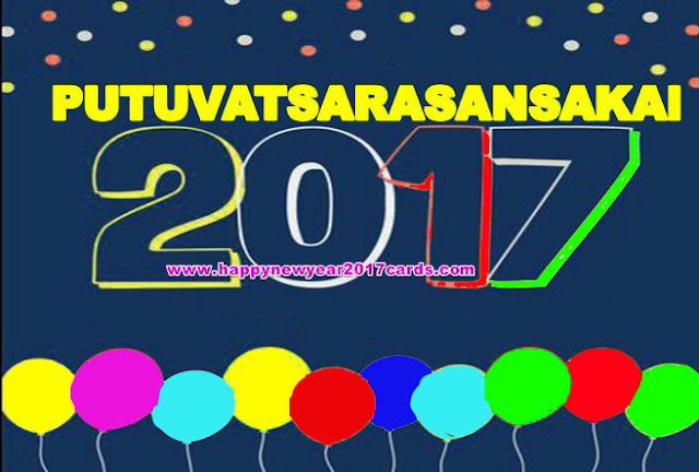 happy new year wishes in malayalam