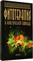 Миконенко А.Б. Фитотерапия в классической аюрведе