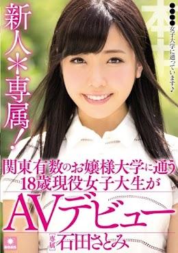Hnd 353 Ishida Satomi 18 Year Old Av Debut Hd