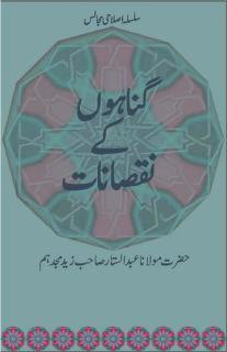 Gunahon Ke Nuqsanat By Maulana Abdus Sattar