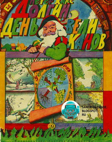 Петер Хакс Долгий день великанов книга СССР. Петер Хакс Долгий день великанов книга советская.