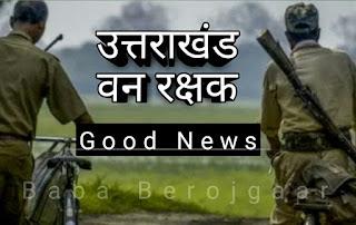 Uttarakhand Uksssc - वन आरक्षी के 1218 पदों की भर्ती