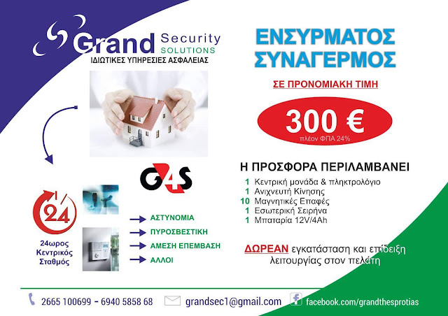 Grand Security - Super Προσφορά