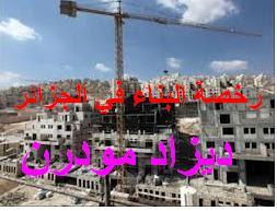 Building permit in Algeria , demande permis de construire ,  Building permit  , Permis de construire en Algérie , رخصة البناء في الجزائر , طلب رخصة البناء , شروط رخصة البناء ,  تعريف رخصة البناء , تجديد رخصة البناء