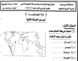 تحميل ورقة امتحان الدراسات محافظة بورسعيد الصف الثالث الاعدادى 2017 الترم الاول