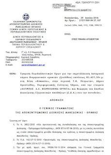 Έγκριση Περιβαλλοντικών Όρων για την εκμετάλλευση λατομικού χώρου βιομηχανικών ορυκτών (ζεολίθου).