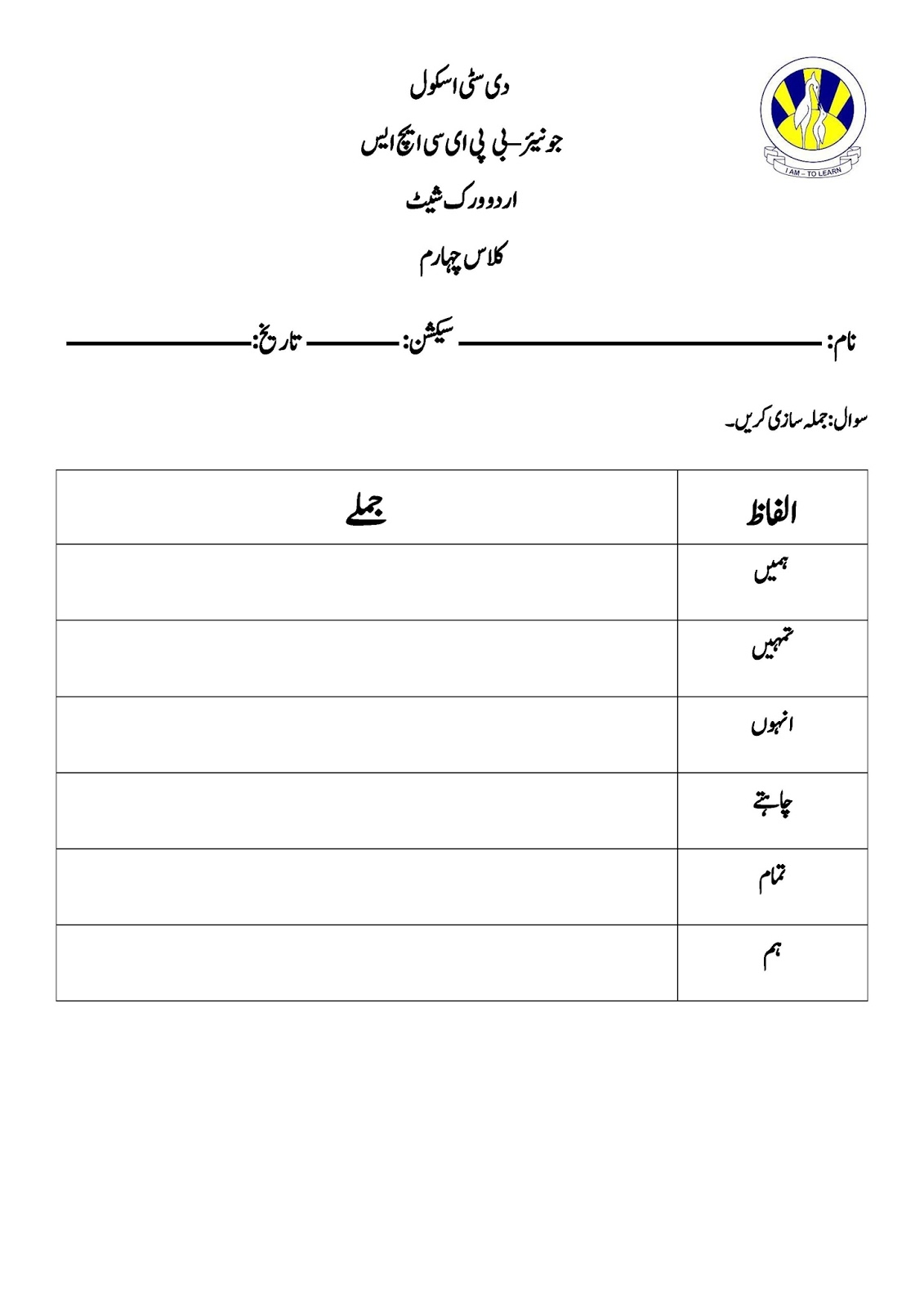 Worksheets One Grade Urdu