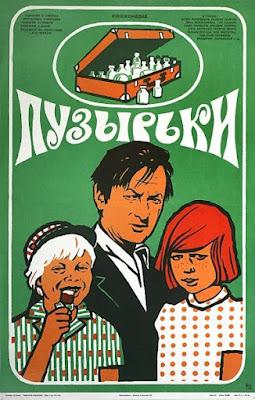 Пузырьки / Puzyrki / Bubbles. 1975.