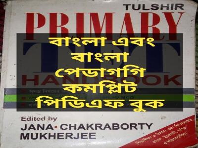 Bangla & Bangla Padagogy Complete PDF book For Primary