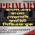 Bangla & Bangla Padagogy Complete PDF book For Primary Examination