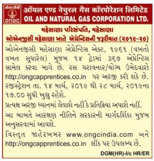 ONGC Mehsana Recruitment 2019 / 367 Apprentice Trainee Posts: