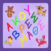 http://www.greekapps.info/2016/08/akou-vres-mathe.html#greekapps