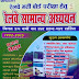 Railway General Study PDF in Hindi | Speedy Publication