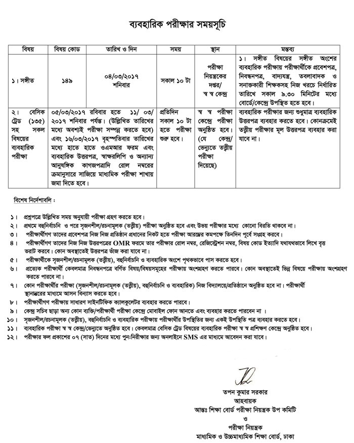 SSC Routine 2017 For All Education Broad