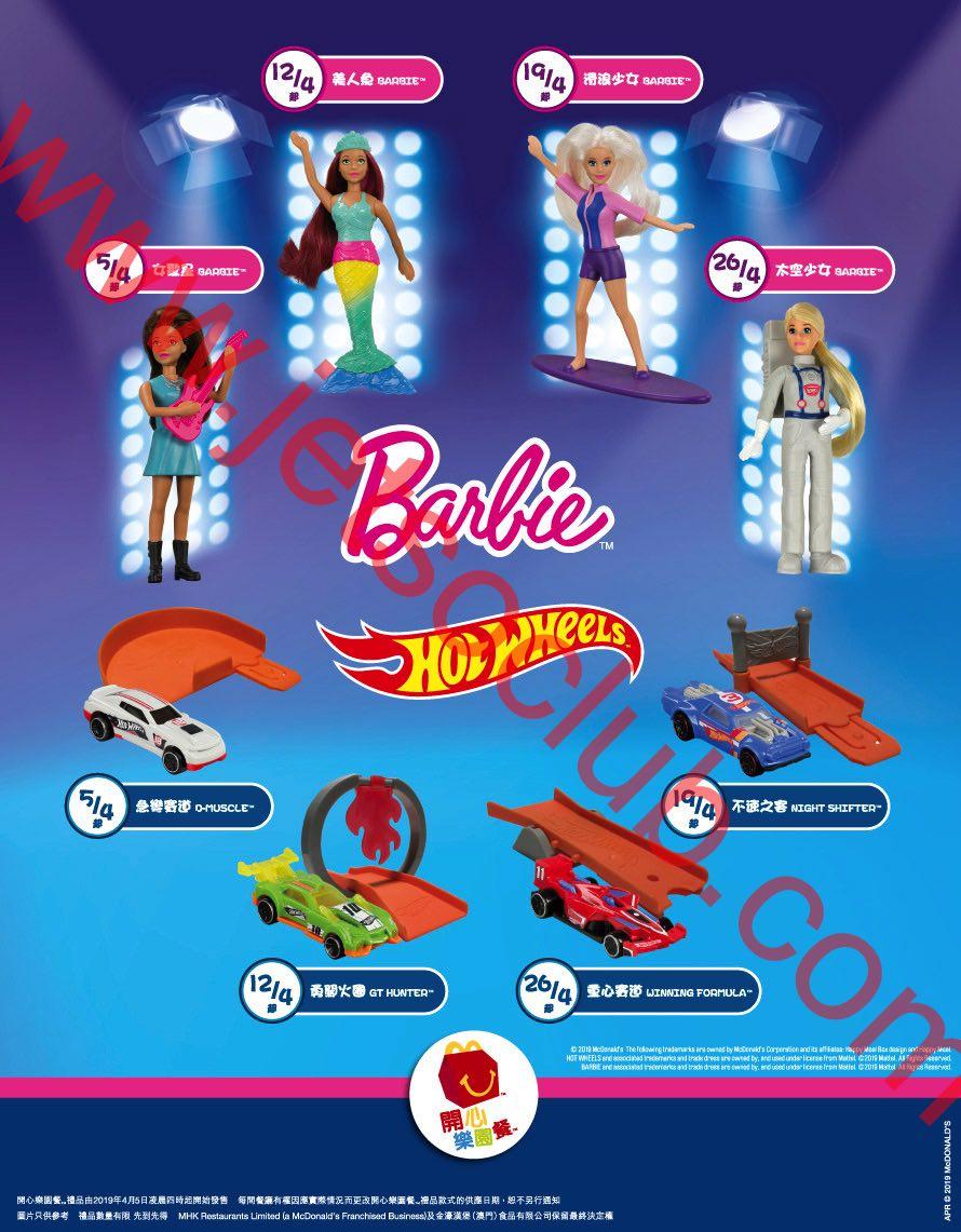 麥當勞:今期《開心樂園餐》送 Barbie / Hotwheels 玩具(5/4起) ( Jetso Club 著數俱樂部 )
