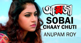 Sobai Chaay Chuti Full Lyrics (সবাই চায় ছুটি) Song - Anupam Roy - Aatwaja