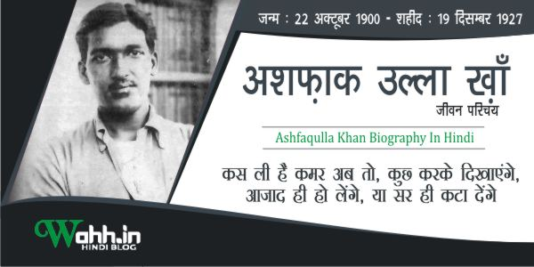 Ashfaqulla-Khan-Biography-Hindi