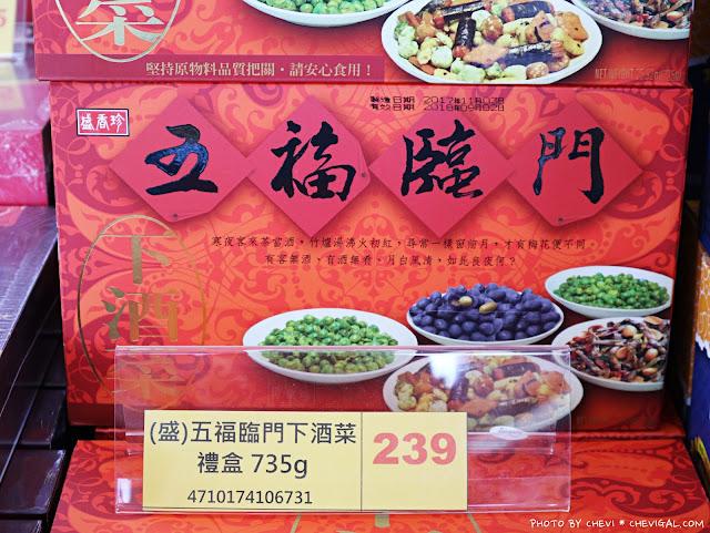 IMG 8971 - 熱血採訪│台灣E食館,年貨糖果餅乾禮盒買到剁手手!甜甜價讓你們吃得嘴甜心也甜!